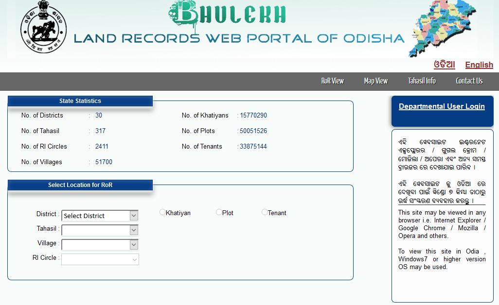 UP Bhulekh भूलेख, खसरा खतौनी भु नक्शा ऑनलाइन नक़ल upbhulekh.gov.in